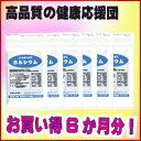 【お徳用6か月分】ほたてカルシウム粒 【26%OFF】【送料...