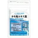 カキ肉エキス粒 1ヵ月分 1袋 60粒 牡蠣エキス /カキ/カキエキス/タウリン サプリメント/牡蠣