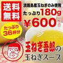 淡路島産おいしい玉ねぎ100%スープ 老舗お弁当屋さんの認める味 ぜひ一度お試し下さい! 200g 送料無料 たまねぎスープ オニオンスープ