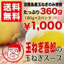 淡路島産おいしい玉ねぎ100%スープ ぜひ一度お試し下さい! 老舗お弁当屋さんの認める味 200g×2で1000円ポッキリ! 送料無料 たまねぎスープ オニオンスープ ご当地