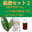 枇杷セット2(枇杷の生葉150g、ビワの種の微粉末 100g、無農薬ビワの葉エキス30ml) ※送料無料(北海道、沖縄、離島除く)