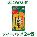 【お買上特典】十津川農場 ねじめびわ茶24(2g×24包)【宅配便のみ】