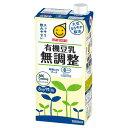 【お買上特典】有機豆乳 無調整(大) 1L 【マルサンアイ】