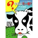 牛乳はモー毒? 美健ガイド社 ※ヤマトメール便200円対応可能(最大4個)