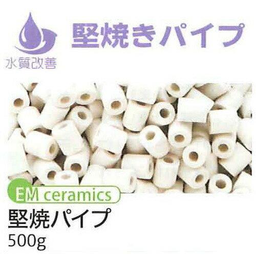 EMセラミック配合堅焼きパイプ 500g 【E...の紹介画像2