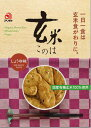 【お買上特典】アリモト 玄米このは しょうゆ味 80g