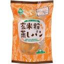 【お買上特典】玄米粉入り蒸しパン 3個 ※賞味期限が短い商品のためキャンセル不可 【サンコー】