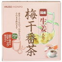【お買上特典】国産生姜入り梅干番茶・スティック(8g×20)【無双本舗】