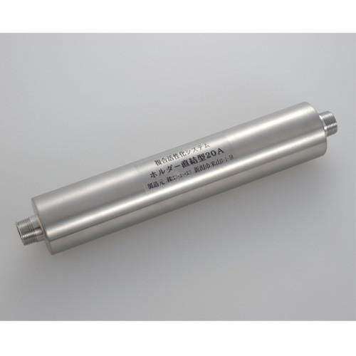 FUFセラミック FUF活水器 システムホルダー20A ※メーカー直送で送料合計1080円、代引・同梱・キャンセル不可