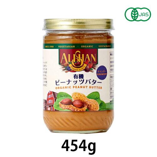 【アリサン】ピーナッツバタークランチ (454g)