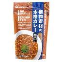 【創健社】植物素材の本格カレー(フレークタイプ) 辛口