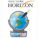 PERFECTGLOBE HORIZON パーフェクトグローブ ホライズン【しゃべる地球儀】【ドウシシャ】 ※あす楽対応 ※ラッピング不可