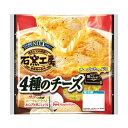 日本ハム 石窯工房 4種のチーズピザ185g 6パック