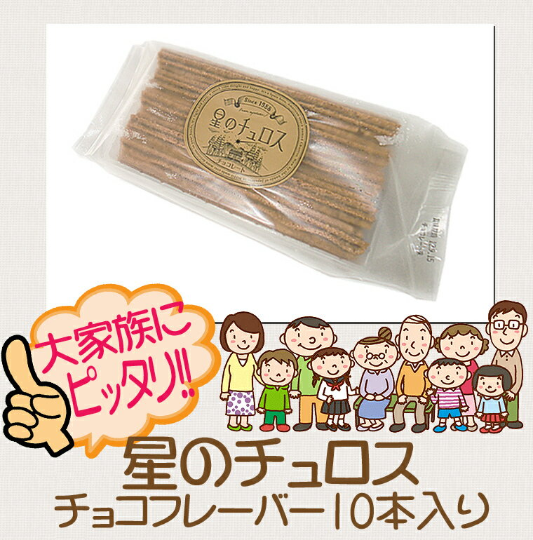 星のチュロス・チョコ味 10本入 1パック