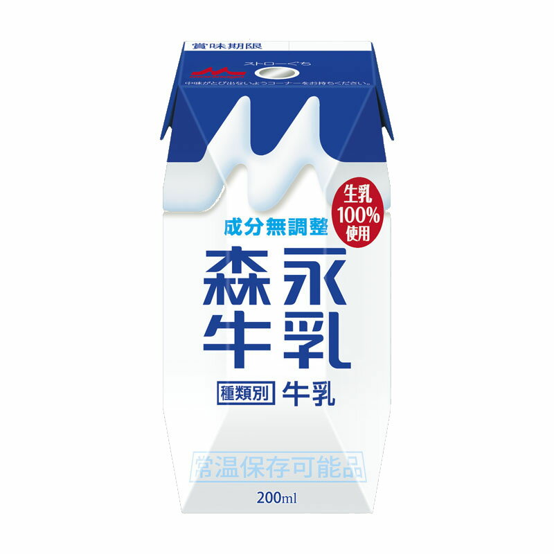 森永 森永牛乳プリズマ200ml 24本【月間特売】