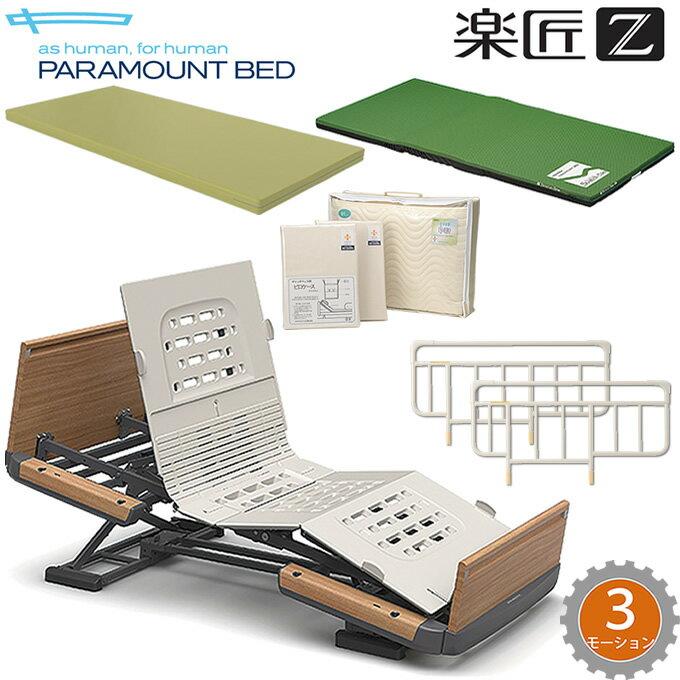 介護ベッド 楽匠Z・3モーション(3モーター機能)・木製ボード・6点セット 【パラマウント…...:kenkul:10011175