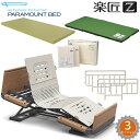 介護ベッド 楽匠Z・3モーション(3モーター機能)・木製ボード・6点セット 【パラマウントベ