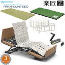 介護ベッド 楽匠Z・3モーション(3モーター機能)・木製ボード・3点セット・スマートハンドル