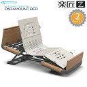 介護ベッド 楽匠Z・2モーション(2モーター機能)・木製ボード 【パラマウントベッド】【介護用ベッド】【KQ-7232 KQ-7222 KQ-7212 KQ-72..