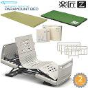 【表示価格よりさらに3000円値引き】 介護ベッド 楽匠Z・2モーション(2モーター機能)・セー