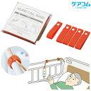 介護雑貨・生活支援用品 ナースコールバンド 【ケアコム】 【Z-601-5 Z-601-50】
