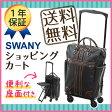 シルバーカー ウォーキングバッグ ショッピングカート キャリーバッグ ルーマ座面付(M) SWANY 【スワニー】 【D-221】 【送料無料】