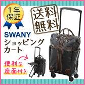 スワニー キャリーバッグ ウォーキングバッグ ショッピングカート ルーマ座面付(M) 【SWANY】 【D-221】 【横押し ショッピングカート】【椅子付き】【シルバーカー】【送料無料】