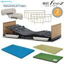 介護ベッド 楽匠フィーズ(FeeZ)・パラマウントベッド・2モーター・超低床ベッド・すぐに使