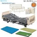 介護ベッド クオラ(Q-AURA)・パラマウントベッド・3モーター・6点セット・選べるマットレス・サ