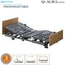 介護ベッド クオラ(Q-AURA)・パラマウントベッド・3モーター・木製ボード【電動ベッド