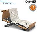 介護ベッド 楽匠Z・3モーション(3モーター機能)・木製ボード(棚付き) 【パラマウントベッド】【介護用ベッド】【KQ-7334 KQ-7324】 【送料無料】