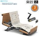 介護ベッド 楽匠Z・3モーション(3モーター機能)・木製ボード(棚付き)・スマートハンドル付