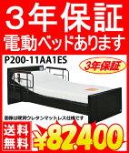 介護ベッド <3年保証電動ベッドあります> CareLetniko2(ケアレットニコ2) 背上げ1モーターベッド3点セット エルダーサポートワイドマットレス 【プラッツ】 【P200-11AA1ES】 【送料無料】