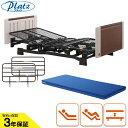 介護ベッド 在宅介護用ベッド 2モーターベッド ミオレット2(MioLet2)・ウッディBR・