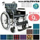 車椅子 車いす 自走式車椅子 カワムラサイクル BM22-38・40・42SB-LO アルミ製車いす 【ア