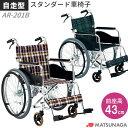 車椅子 車いす 【軽量】 【折り畳み】 自走式車椅子 松永製作所 AR-201B(AR-200Bの後継機種