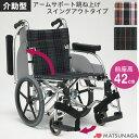 車椅子 車いす 介助式車椅子 松永製作所 AR-601(AR-600の後継機種です) アルミ製車いす 【
