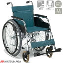 車椅子 車いす 【折り畳み】 自走式車椅子 松永製作所 DM-81(DM-80の後継商品です) スチ
