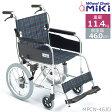 車椅子 車いす 【軽量】 【折り畳み】 介助式車椅子 ミキ MPCN-46JD アルミ製車いす 【アルミ製車椅子】