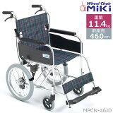 !重量轻,◎标准型轮椅[車椅子 車いす <レビューを書けば、キャッシュバック> 【軽量】 【折り畳み】 介助式車椅子 ミキ MPCN-46JD アルミ製車いす 【アルミ製車椅子】 【smtb-s】]