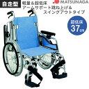 車椅子 車いす 自走式車椅子 松永製作所 MW-SL5B アルミ製車いす 【アルミ製車椅子】 【プレゼント 贈り物 ギフト】【介護】
