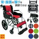 車椅子 車いす 【ノーパンクタイヤ】 【送料無料】 【