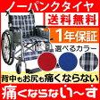 車椅子 車いす 【ノーパンクタイヤ】 【送料無料】 【軽量】 【折り畳み】 アルミ製車いす/自走式車椅子 CUKY-870(紺チェック) 痛くならない〜す 【アルミ製車椅子】