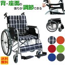 車椅子 車いす 【ノーパンクタイヤ】 【送料無料】 【軽量】 【折り畳み】 アルミ製車いす/