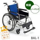 車椅子 車いす 【ノーパンクタイヤ】 【折り畳み】 【
