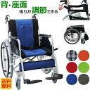 車椅子 車イス 【ノーパンクタイヤ】 【送料無料】 【軽量】 【折り畳み】 アルミ製車いす/