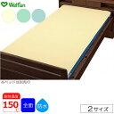 介護ベッド 綿混パイルベッドパット型 防水シーツ 【ウェルファン】