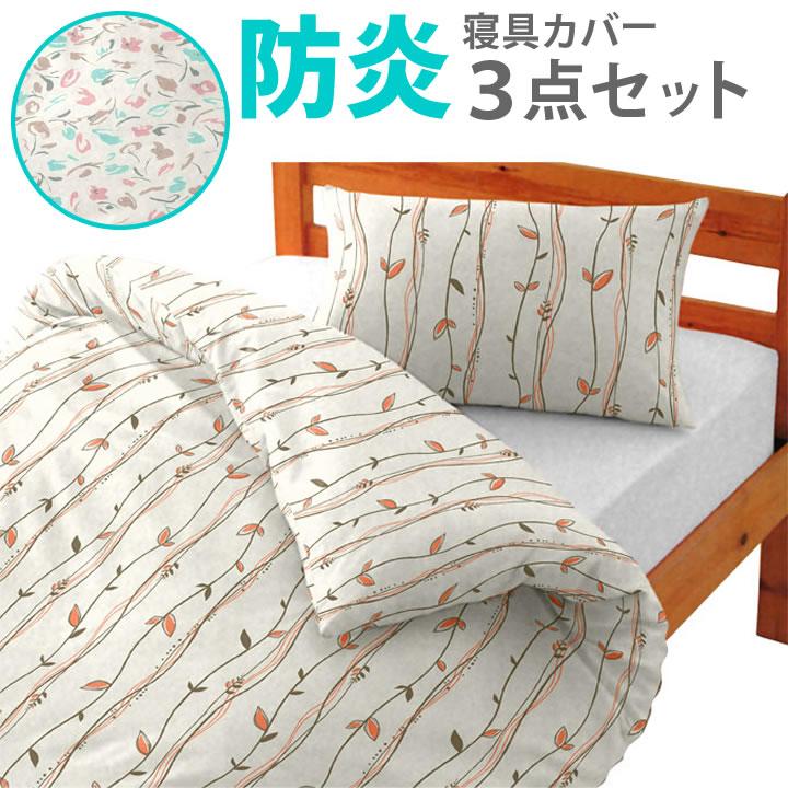 介護ベッド 防炎寝具カバーセット 【特殊衣料】 【120】