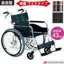 車椅子(車いす) AR-280 【松永製作所】 【AR-280】