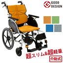 車椅子(車いす) NEXT CORE (介助) 【松永製作所】 【NEXT-21B】 【送料無料】